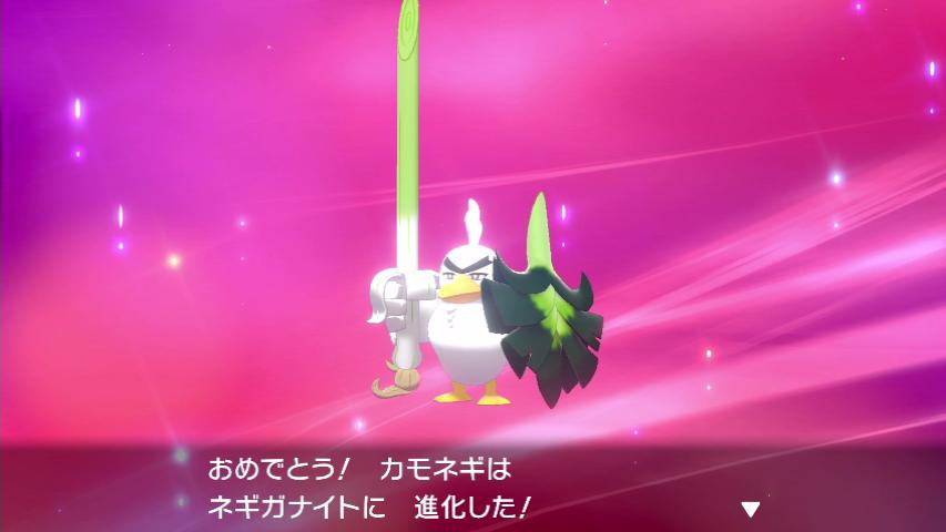 ポケモン 剣 盾 カモネギ 進化